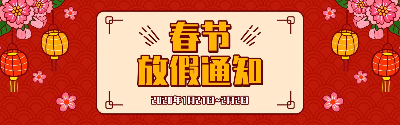 春節放假通知PC網站橫幅.jpg