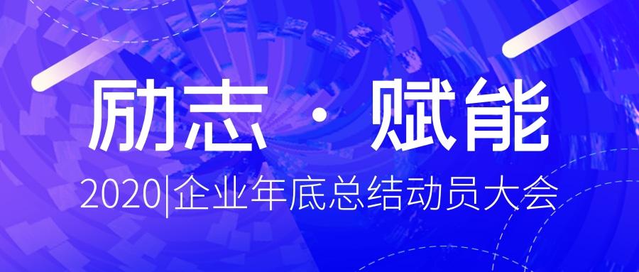 簡約風年中總結大會通知公眾號推圖@凡科快圖.jpg
